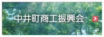 中井町商工振興会
